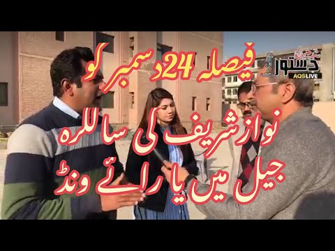 Nawaz References Judgment on 24 Dec