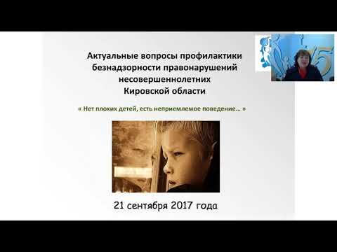 Вебинар «Актуальные вопросы работы по профилактике безнадзорности и правонарушений»