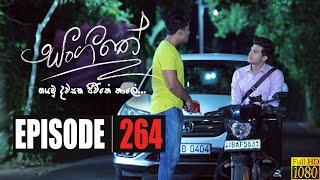 Sangeethe | Episode 264 13th February 2020 Thumbnail