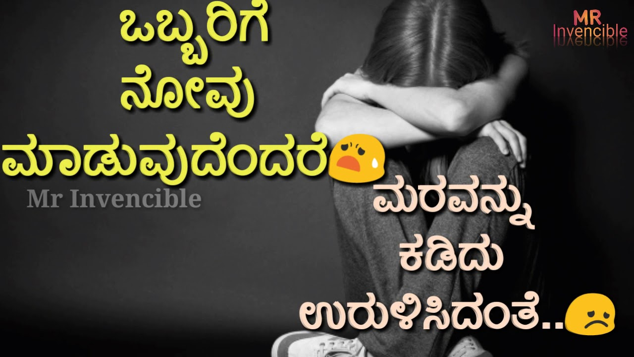 Kannada Sad Whatsapp Status New Kannada Whatsapp Status Sad