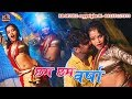 Cham Cham Varsha | छम छम वर्षा | New NAGPURI SONG 2018 | Singer- Kavi Kishan Mix Hindiaz Download