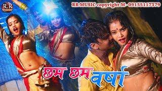 Cham Cham Varsha | छम छम वर्षा | New NAGPURI SONG 2018 | Singer- Kavi Kishan