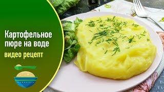 Картофельное пюре на воде — видео рецепт