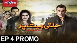 Video Jalti Rait Per | Episode# 4 Promo | Serial | Full HD | TV One download MP3, 3GP, MP4, WEBM, AVI, FLV Juli 2017