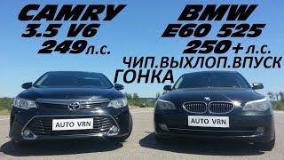 CAMRY 3.5 V55 vs BMW e60 525i. ГОНКА !!!