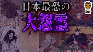 日本の歴史上最も恐れられた大怨霊について
