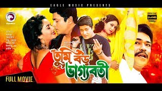 Tumi Boro Bhaggoboti | New Bangla Movie 2017 | Ferdous | Shabnur | Rajib | Blockbuster Hit Movie