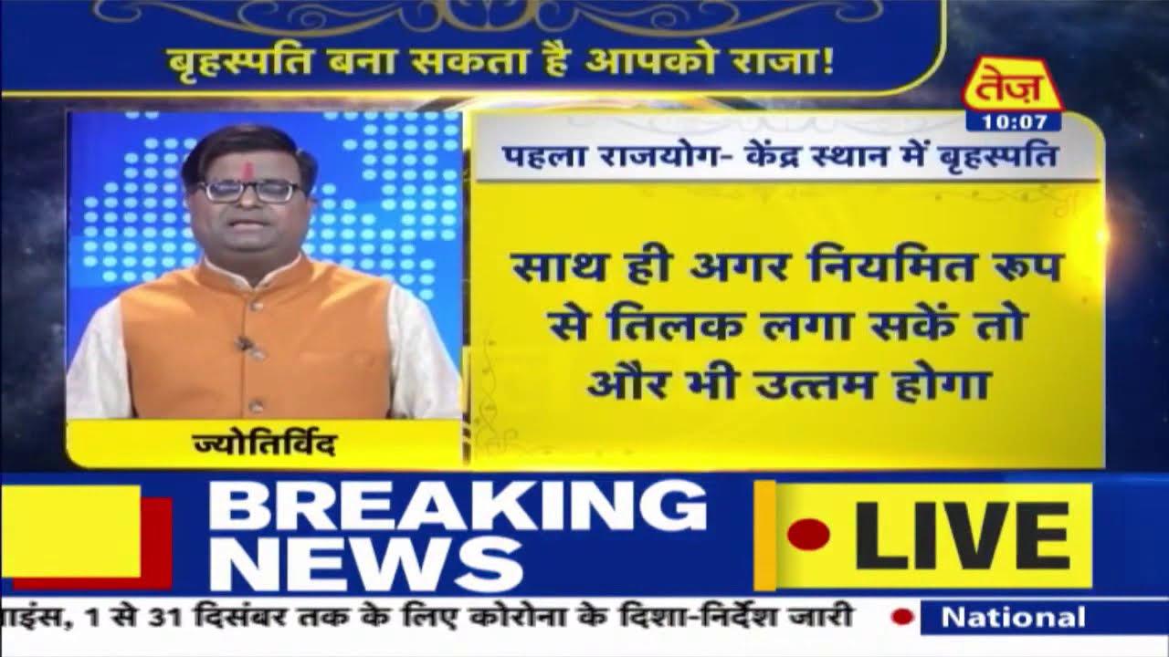 Astro चाल चक्र: Chaal Chakra | Shailendra Pandey | Daily Horoscope | November 26th 2020 | 10:00 AM