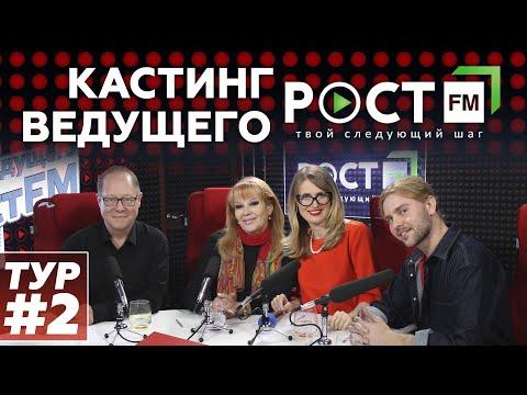 КАСТИНГ #2 ВЕДУЩИЙ