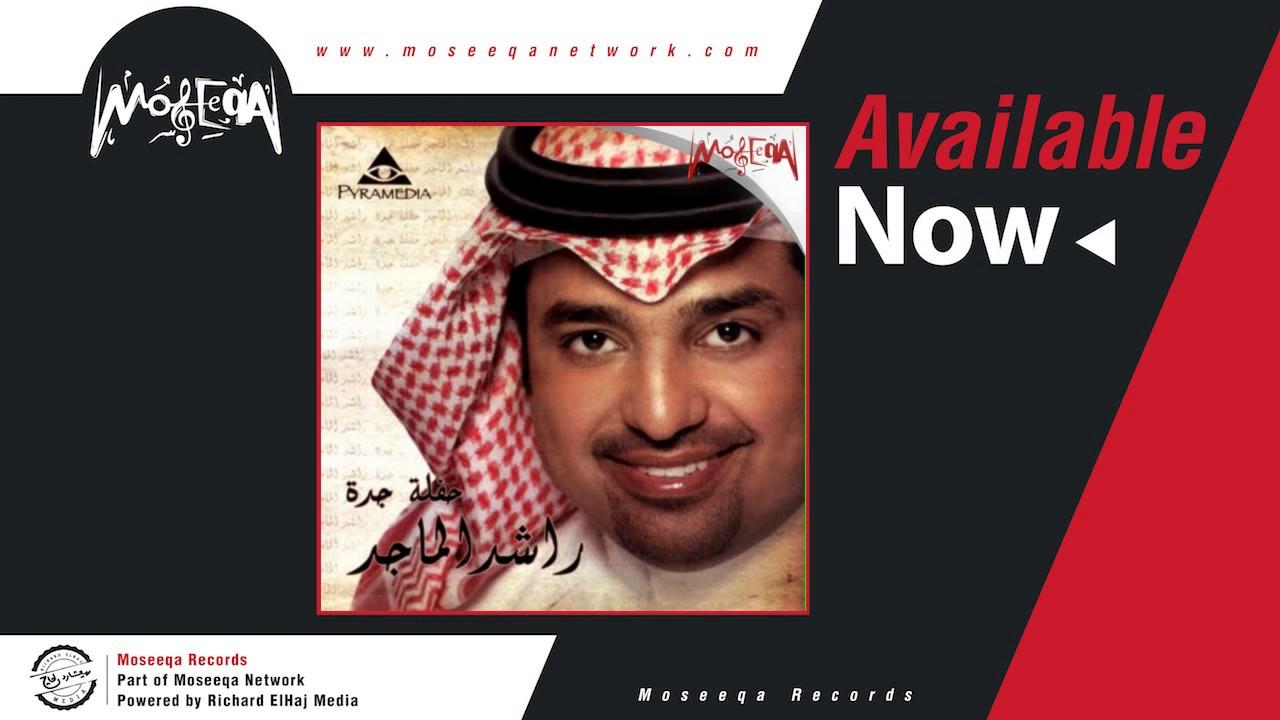 Rashid El Majed Yslm Rask راشد الماجد يسلم راسك Youtube