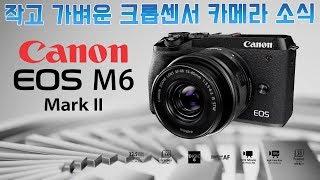 캐논 EOS M6 mark 2 소식 | 작고 가벼운 크롭센서 카메라!