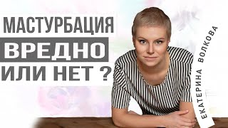 Мастурбация вред или польза. Либидо у женщин. Екатерина Волкова. Врач акушер гинеколог Ярославль.