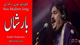 Ik Howaan Main , Barshaan Ich Rangi Hoi Sham, Shafaullah Khan Rokhri, Folk Studio Season 1