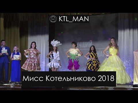 Мисс Котельниково 2018