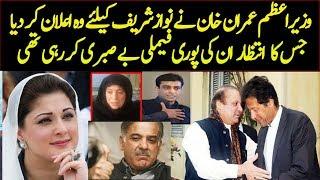 News Bulletin 5PM | 7 March 2019 | PM Imran Khan ka Nawaz Sharif Haqq Mein Big Fasila