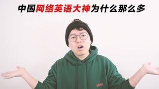 """中国""""网络英语大神""""为什么这么多?"""