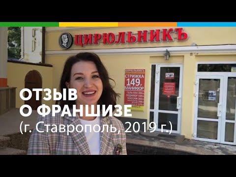 ЦИРЮЛЬНИКЪ - отзыв о франшизе