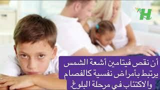 نقص فيتامين (د) يجعل الأطفال أكثر عدوانية وأكثر ميولاً للاكتئاب والأمراض النفسية في سن البلوغ‼️