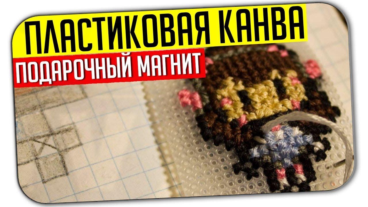 Интернет-магазин товаров для рукоделия «мир вышивки» предлагает купить канву для вышивания крестиком, бисером. На нашем сайте представлен.