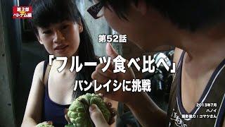 デレッチョ ベトナム編 第52話 フルーツ食べ比べ バンレイシに挑戦