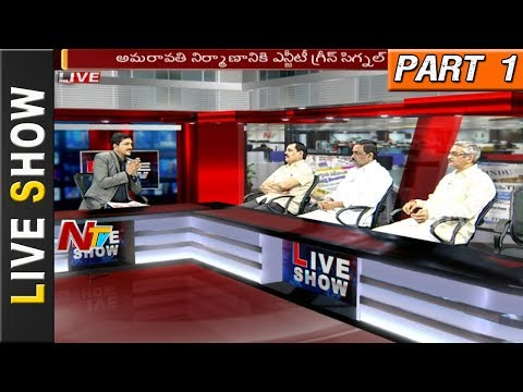 Opposition Comments on National Green Tribunal Gives Nod to Amaravati || Live Show Part 01
