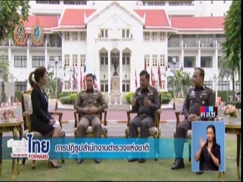 เดินหน้าประเทศไทย การปฏิรูปสำนักงานตำรวจแห่งชาติ