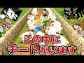 【4人実況】Wii Partyに隠された『チートできるゲーム』で不正をしまくる