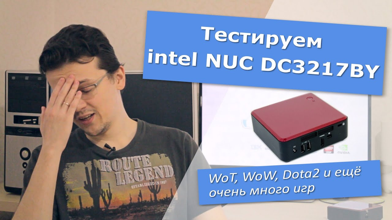 Тестируем intel NUC DC3217BY (куча игр)
