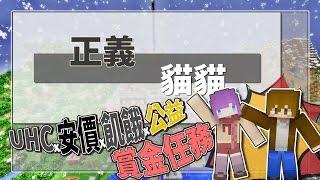 【巧克力】『Minecraft:賞金公會 正義貓貓 EP0』 - 正義貓貓開張啦! Ft. Moco