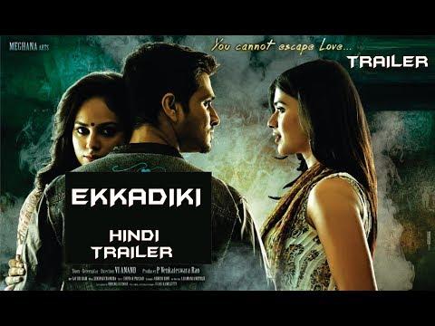 Ekkadiki New Upcoming  2017(Ekkadiki Pothavu Chinnavada)  Official Trailer