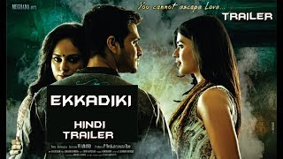 Ekkadiki New Upcoming  2017(Ekkadiki Pothavu Chinnavada)  Official Trailer