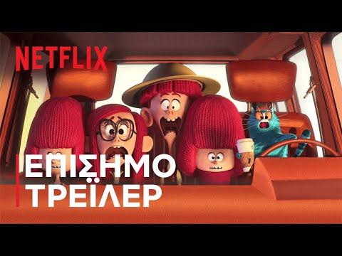 Οικογένεια Γουίλομπι   Επίσημο τρέιλερ   Netflix