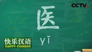 《快乐汉语》 20190526 今日主题字:医  CCTV中文国际