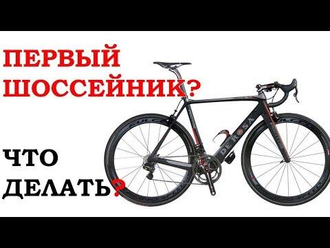 Что делать после покупки первого шоссейного велосипеда. Как тренироваться. Что докупить