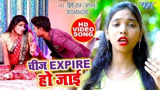 #Video - Cheej Expire Ho Jai | Priti Raj Jaglar | Superhit Bhojpuri Song 2020