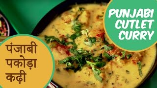 How to Make Authentic Punjabi Pakora Kadhi By Seema
