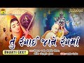 Gujarati Bhajan Ⅰ Tu Rangai Jane Rang ma Ⅰ Super Hits Bhajan Song Ⅰ JUKEBOX