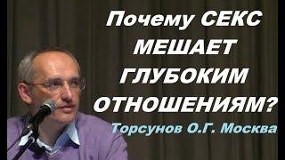 Почему СЕКС МЕШАЕТ ГЛУБОКИМ ОТНОШЕНИЯМ? Торсунов О.Г. Москва