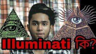 কি এই ইলিউমিনাটি। What is illuminati ?   Illuminati on the Internet (Exposed)