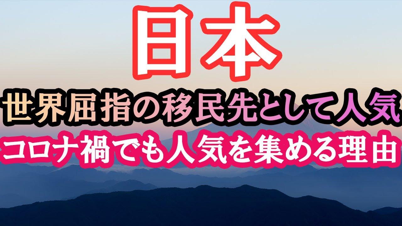 日本が世界屈指の移民先として人気!コロナ禍でも人気を集める理由
