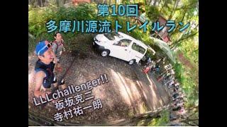 【LLLchallenger!!】「第10回多摩川源流トレイルラン」板坂克二 寺村祐一朗