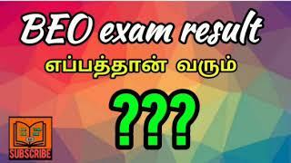 Beo exam result 2020/#newsamacheerinenglish