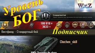 AMX Chasseur de chars (AMX CDC)  Уровень  игры – БОГ! Вестфилд  World of Tanks 0.9.15.2