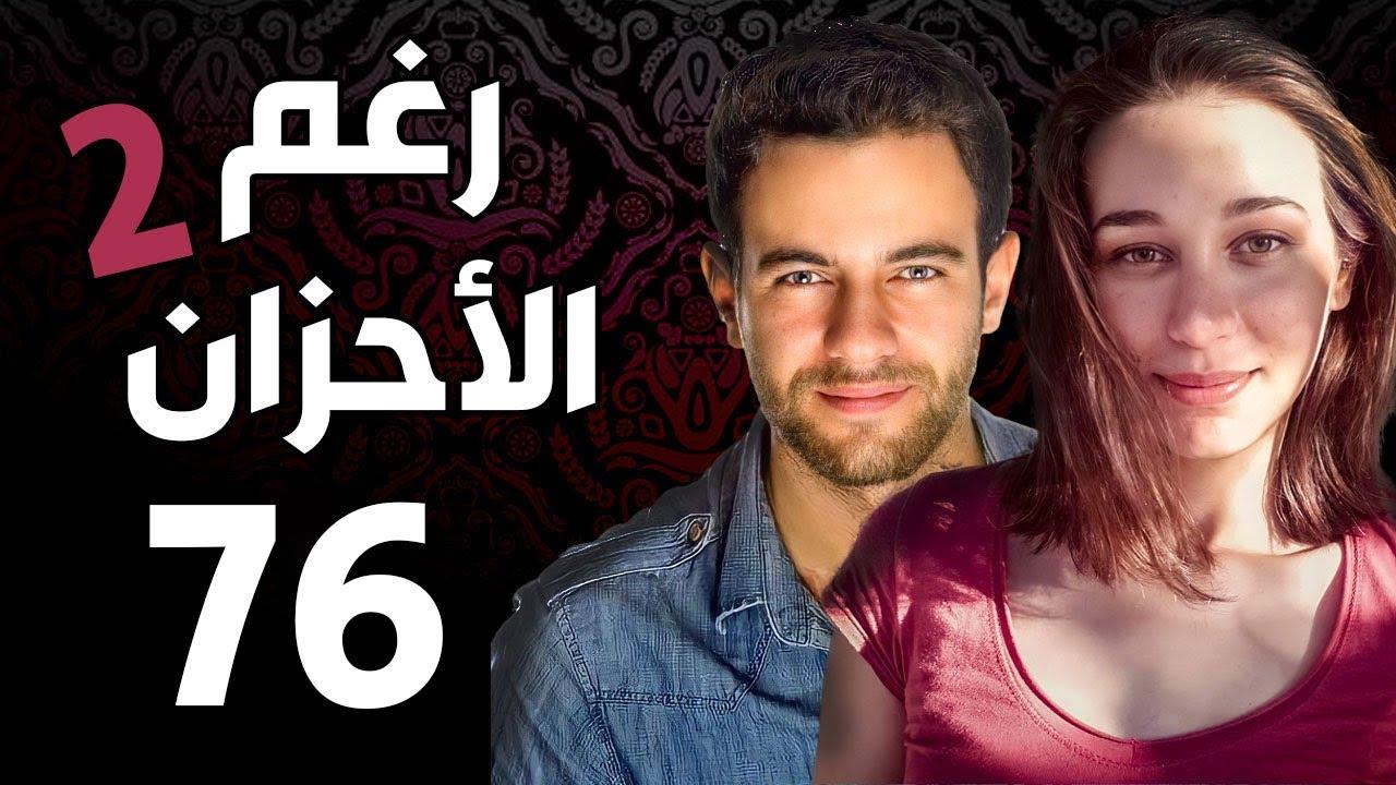 مسلسل رغم الأحزان 2 ـ الحلقة 76 السادسة والسبعون كاملة |Raghma El Ahzen 2  HD