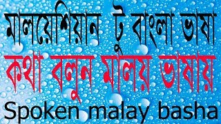 Bangla to malay language - Best Bangla tutorial - bangla to malay tutorial - Bengali-Malay - #bangla