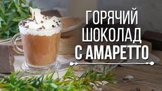 Домашний горячий шоколад с Амаретто [Cheers! | Напитки]