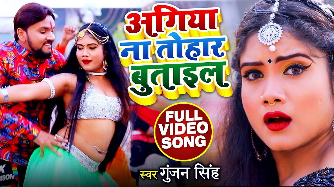 #Gunjan Singh - अगिया ना तोहार बुताइल  #FULL VIDEO | Bhojpuri Song 2021