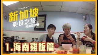 週末又飛啦 - 新加坡美食之旅(第一集)海南雞飯Battle