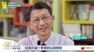 孫易新老師《國考必勝的心智圖法》-如何運用本書提升考試成效