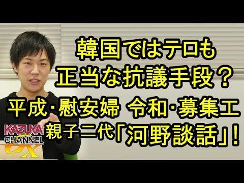 韓国では日本へのテ〇は正当な抗議手段?親子でこうも違う、平成・令和2つの河野談話!